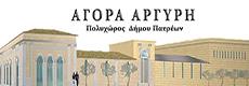 agora_argyri